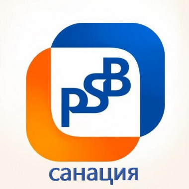 Санация ПСБ подкинула проблем>