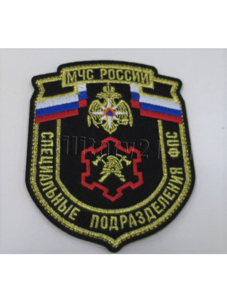 Шеврон вышитый МЧС России Специальные подразделения люрекс