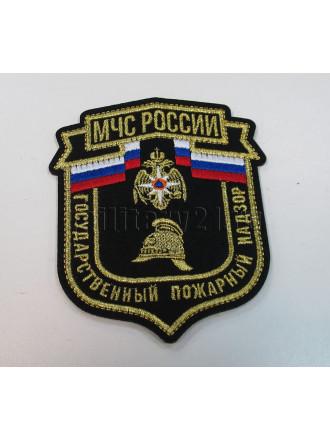 Шеврон МЧС России Государственный пожарный надзор вышитый люрекс
