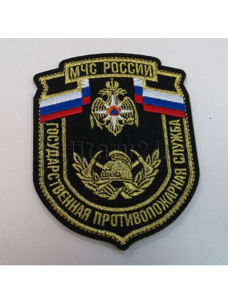 Шеврон МЧС Государственная противопожарная служба вышитый люрекс