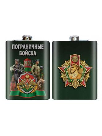 Фляжка Пограничные Войска со Столбом