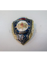 Значок Металл Отличник ВМФ (с Флагом РФ)