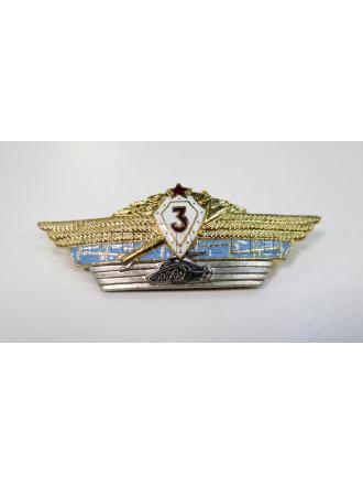 Значок Металл Классность Офицерский ВС СССР 3 Класс