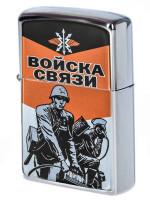 Зажигалка Войска Связи Бензиновая