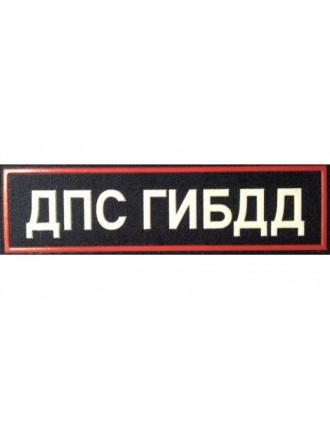 Нашивка на Грудь Пластизоль ДПС ГИБДД (Иссиня-черный Фон Белые Буквы Красный Кант)