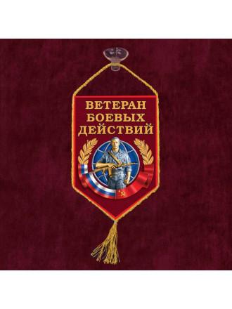 Вымпел Ветеран Боевых Действий 15x10 см