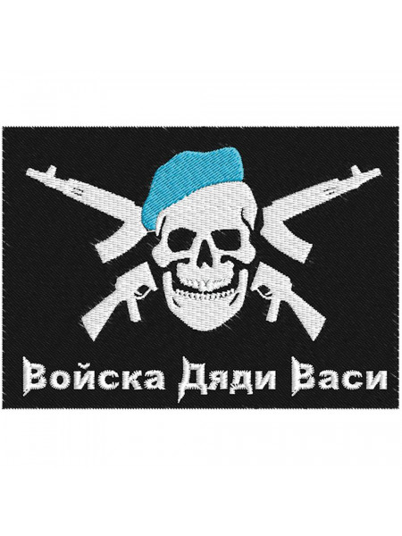 Нашивка Войска Дяди Васи Череп