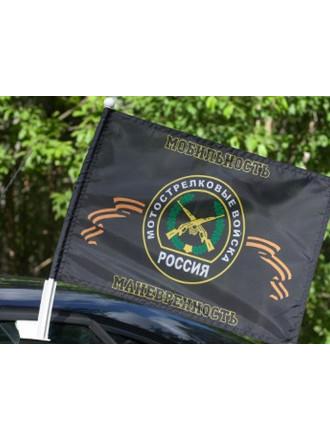 Флаг Мотострелковых Войск на Авто 30x40 см