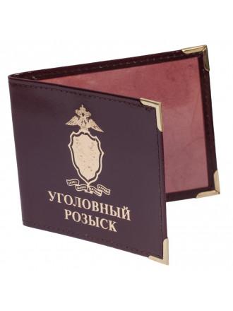 Обложка на Удостоверение Уголовный Розыск