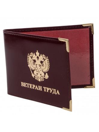 Обложка на Удостоверение Ветеран Труда