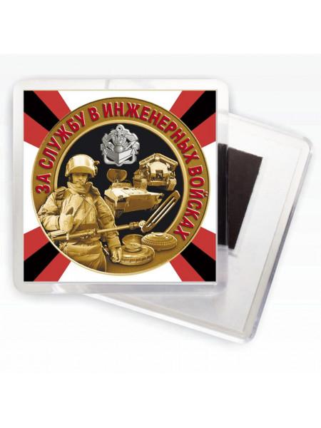 Магнитик За Службу в Инженерных Войсках