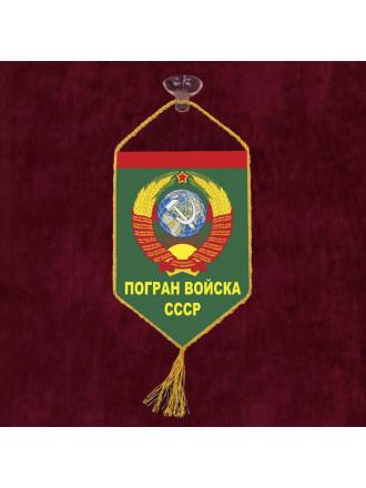 Вымпел Погранвойска СССР 15x10 см