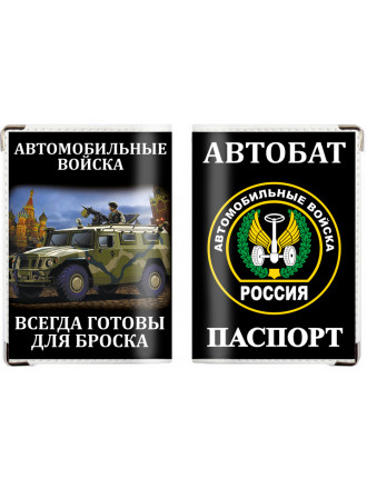 Обложка на Паспорт Автомобильные Войска России
