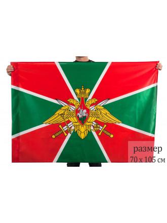 Флаг Погранвойск России 70x105 см