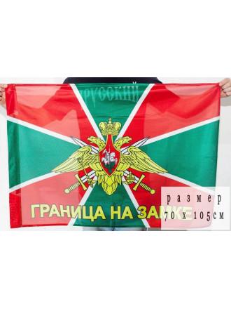 Флаг Пограничных Войск РФ с Надписью 70х105 см