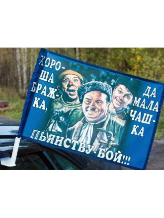 Флаг Хороша Бражка, Да Мала Чашка Автомобильный 30x40 см