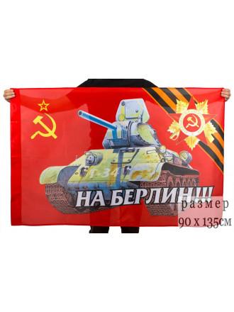 Флаг На Берлин 90x135 см