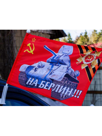 Флаг На Берлин на Авто с Кронштейном