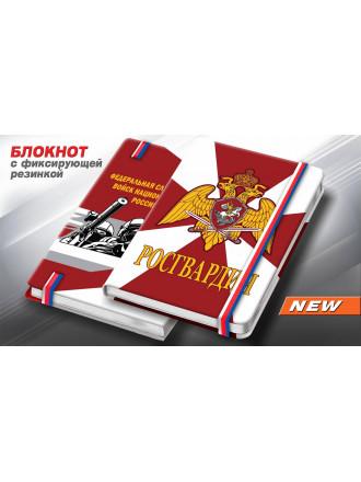 Блокнот Росгвардия Сувенирный