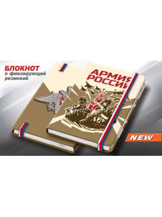 Блокнот Армия России Сувенирный