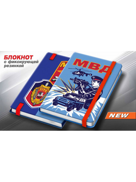 Блокнот МВД сувенирный