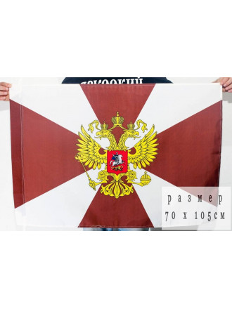 Флаг ВВ МВД РФ 70х105 см