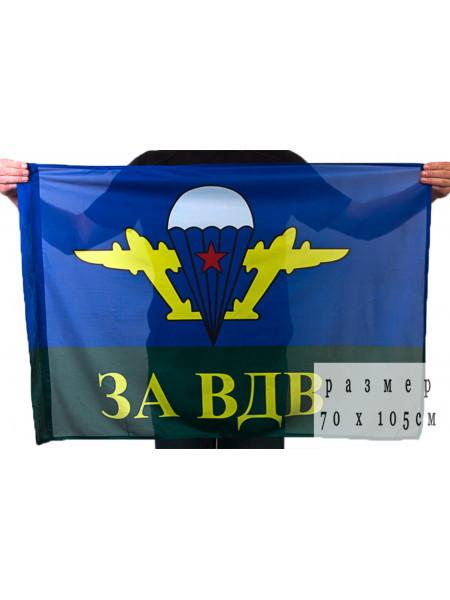 Флаг ВДВ Белый Купол ЗА ВДВ 70X105 см