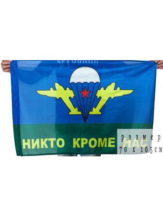 Флаг ВДВ Никто Кроме Нас Белый Купол 70x105