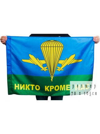 Флаг ВДВ РФ Никто Кроме Нас 70x105 см