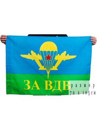 Флаг ВДВ Желтый Купол ЗА ВДВ 70X105 см