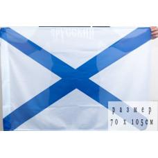 Флаг Андреевский 70x105 см