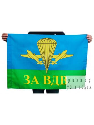 Флаг За ВДВ РФ 70x105 см