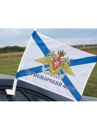 Флаг Черноморский Флот Автомобильный 30x40 см