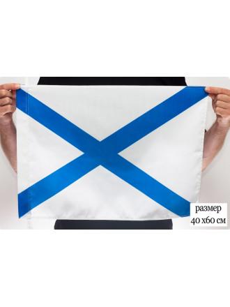 Андреевский Флаг ВМФ России 40x60 см