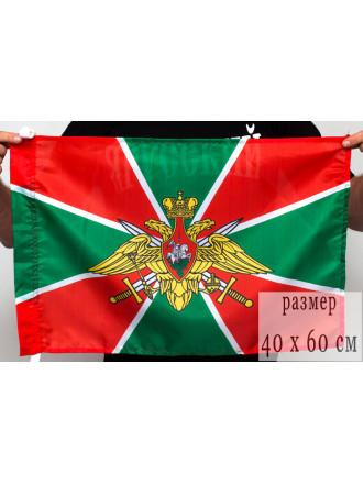 Флаг Погранвойска 40х60 см