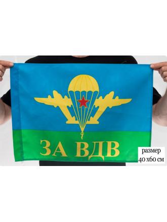 Флаг За ВДВ СССР Желтый Купол 40х60 см