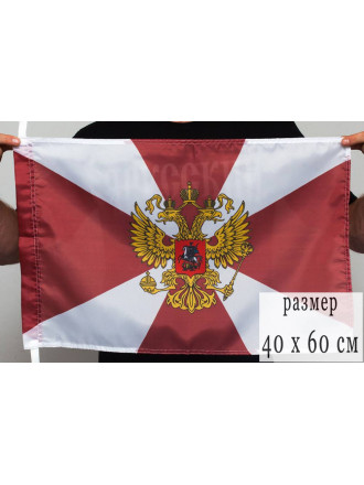 Флаг Внутренних Войск 40х60 см