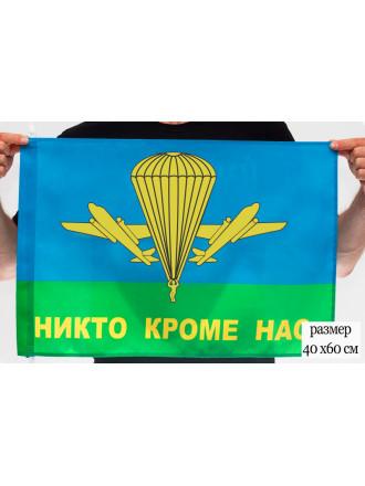 Флаг Никто Кроме Нас ВДВ РФ 40x60 см