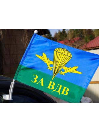 Флаг За ВДВ РФ Автомобильный 30x40 см