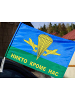 Флаг ВДВ РФ Никто Кроме Нас 30x40 см