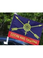 Флаг РВСН После Нас Тишина Автомобильный c Кронштейном 30x40 см