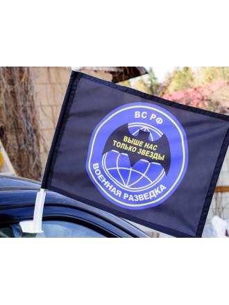 Флаг Военная Разведка Выше Нас Только Звезды на Авто 30x40 см
