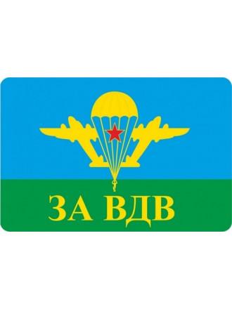 Флаг ЗА ВДВ Желтый Купол на Авто 30x40 см