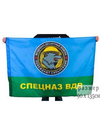 Флаг ВДВ Побеждают Сильнейшие 90х135 см