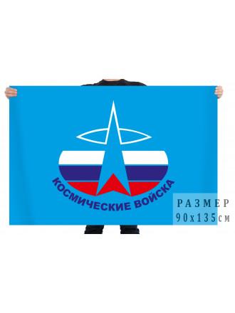 Флаг Космические Войска 90x135 см