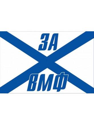 Флаг Андреевский ЗА ВМФ 90х135 см