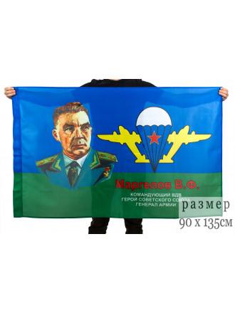 Флаг ВДВ Маргелов 90х135 см