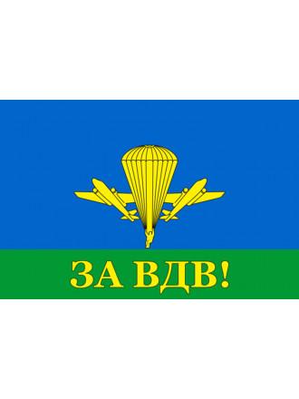 Флаг ВДВ ЗА ВДВ Желтый Купол 90х135 см