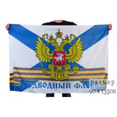 Флаг Поводный Флот
