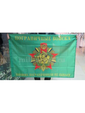 Флаг Погранвойск Бывших пограничников не бывает 90х135 см